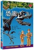 神奇樹屋小百科(1):恐龍