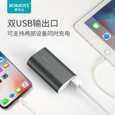 行動電源 ROMOSS/羅馬仕10000毫安雙USB手機通用充電寶金屬迷你移動電源 生活主義
