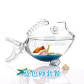 超白透明創意魚形玻璃魚缸 玻璃小金魚缸 6款贈品