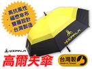 HODARLA 高爾夫傘(台灣製 雨傘 半自動 雙層福懋傘布 超大傘 配件≡排汗專家≡