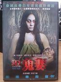 影音專賣店-Y88-033-正版DVD-泰片【3D鬼妻】-泰國流傳百年淒美鄉野傳說