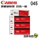 【四色一組組合↘10290元】Canon CRG-045 原廠碳粉匣 MF632Cdw