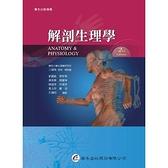 解剖生理學(2015版)