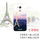 [M5s 軟殼] InFocus M5s IF9002 鴻海 手機殼 外殼 浮雕外殼 保護套 巴黎鐵塔