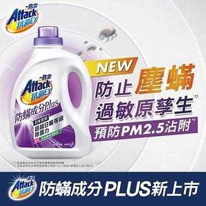 一匙靈Attack 抗菌EX防螨成分PLUS洗衣精瓶裝2.4kgx6入
