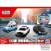 TOMICA 多美小汽車110 警用緊急車輛組3 台入TAKARA TOMY 12548