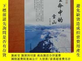 二手書博民逛書店罕見生命中的雪山23429 張健 著 華文出版社 出版2005