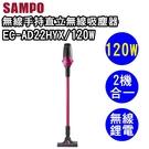 【聲寶】120W無線手持直立無線吸塵器E...