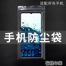手機防水袋一次性手機套專用自封袋手機袋子透明密封可觸屏防塵塑 花樣年華