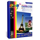 Color-Dance 彩之舞 HY-B73 4x6 珍珠高畫質數位防水相片紙/相紙 265g 50張/包