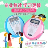 便攜式CD播放器學生英語MP3音樂專輯光盤播放機 cd機隨身聽復讀機 color shop YYP