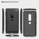 【SZ13】sony Xperia XZ2 premium手機殼 碳纖維拉絲 XZ2/XA2/XA2 Ultra手機殼