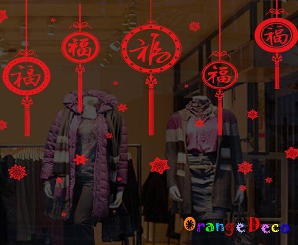 壁貼【橘果設計】新年 福字貼 DIY組合壁貼 牆貼 壁紙 室內設計 裝潢 無痕壁貼 佈置