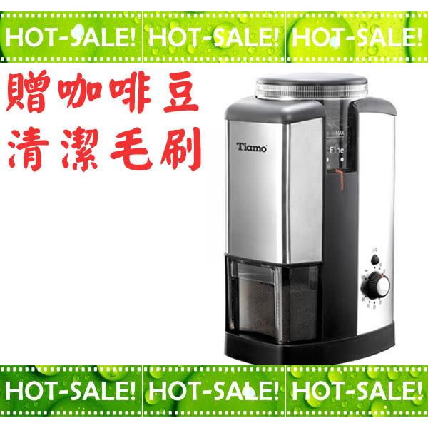 《現貨立即購+贈咖啡豆+清潔刷》Tiamo FP2506S 頂級錐刀 磨豆機 ( HG0222 )
