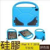 蜘蛛俠 蘋果 New iPad 9.7 2018版 卡通硅膠套 平板保護殼 A1893 A1954 防摔撞色 平板套 手提兒童
