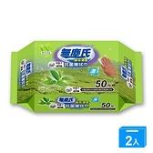 無塵氏擦拭巾(綠茶清香)50枚【兩入組】【愛買】