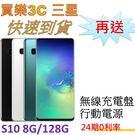 三星 S10 手機 128G,送 Wyless無線充電盤+原廠行動電源,24期0利率 Samsung G973 登錄送贈品