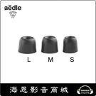 【海恩數位】法國 Aedle ODS-1 海棉耳塞 L/M/S/ (對)