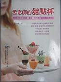 【書寶二手書T7/餐飲_EZW】孟老師的甜點杯_孟兆慶
