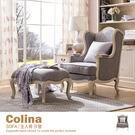 單人位布沙發 主人椅 休閒椅南法普羅旺斯...