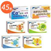 【買三送一】日比野 HIBINO 寶寶營養品 45包 (優力鈣/初乳/葉黃素/DHA+PS/龍根益菌王) 好娃娃