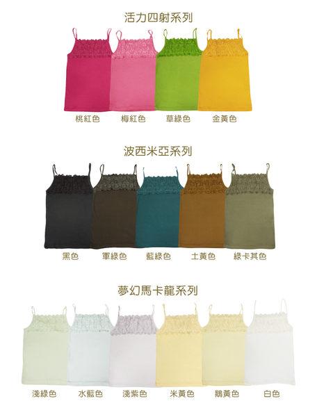 MissYumi 100% 純棉蕾絲細肩帶背心 - 藍綠