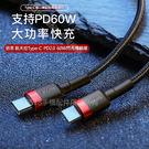Baseus倍思 凱夫拉Type-C PD2.0 60W閃充數據線1米 3A充電線 三星傳輸線 QC3.0快充線 閃充線