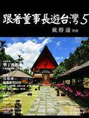 (二手書)跟著董事長遊台灣(5)