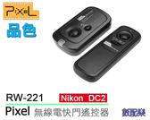 數配樂 Pixel 品色 RW-221 無線快門遙控器 公司貨 Nikon DC2 D7100 D5300 D3300 D7000 D610 D750