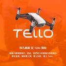 ◄24Buy► 你的第一台迷你無人機 - DJI 特洛Tello 迷你無人機 - 加購電池有優惠!