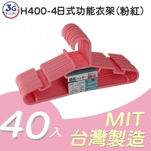 【南紡購物中心】H400-4日式功能衣架(薄型40入)-粉紅色 乾濕兩用 MIT台灣製 無痕收納 曬晾 順肩防滑