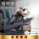 加拿大設計│BuddyRider 寵物安全座椅 單車專用 狗狗 寵物 兜風 腳踏車座椅 單車座椅 寵物配件