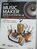 【書寶二手書T1/電腦_WGM】Music Maker2013數位影音創作超人氣:影視動畫配音..._林逸青
