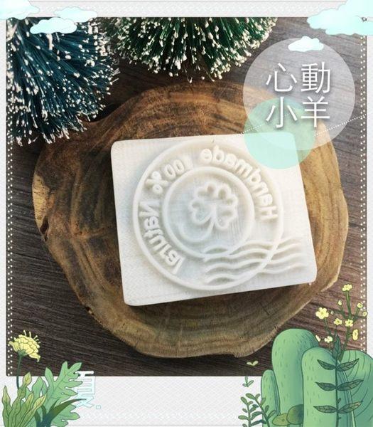 心動小羊^^郵戳幸福草手工皂DIY材料 工具 手工皂皂章 皂印 皂章 圖案章