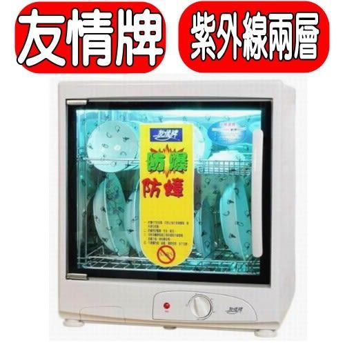 友情牌【PF-632】兩層紫外線防爆烘碗機