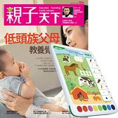 《親子天下》1年6期 + 2期 贈 青林5G智能學習寶第一輯:啟蒙版 + 進階版 + 強化版