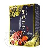 自然美NMN千日釀黑鑽酵素膠囊 30顆/盒【i -優】