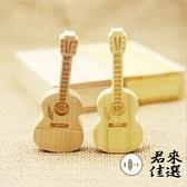 木質吉它32G隨身碟木頭16G U盤竹子辦公紀念【君來佳選】