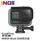 【映象攝影】GoPro HERO9 Black 原廠 60米防水盒 台閔公司貨 ADDIV-001 防水殼 潛水殼 HERO 9