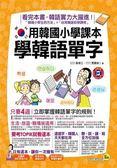 用韓國小學課本學韓語單字