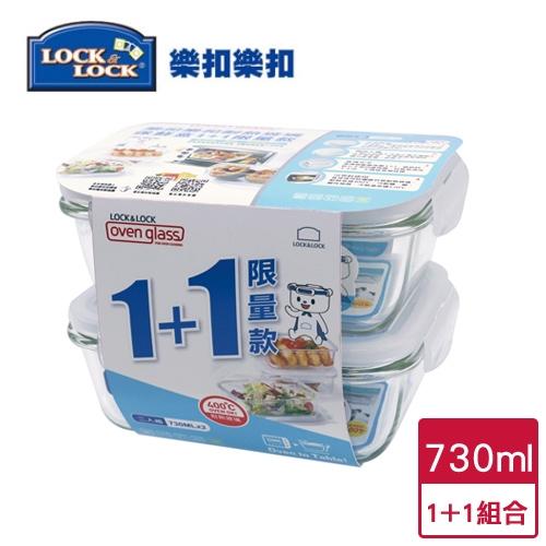 樂扣 耐熱玻璃保鮮盒1+1 (730ml)【愛買】