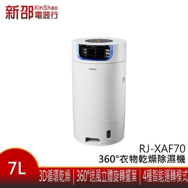 *新家電錧*【象印 RJ-XAF70】 360°衣物乾燥除濕機