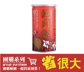 團購12罐/箱 打9折 -純肉鬆(箱)