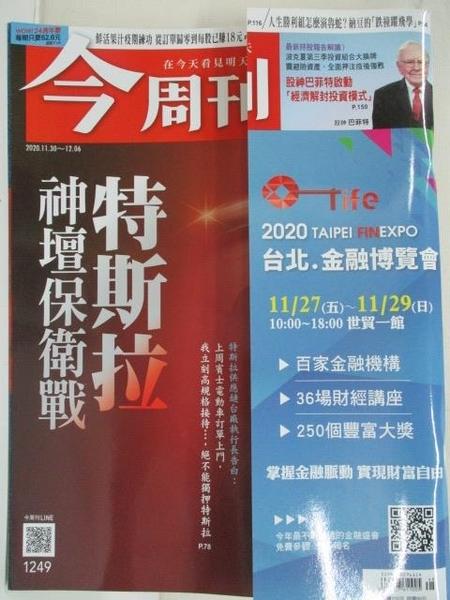 【書寶二手書T4/雜誌期刊_JCK】今周刊_2020/11/30~12/6_第1249期_神壇保衛戰特斯拉