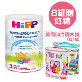 HiPP 喜寶 雙益幼兒成長奶粉800gx8罐【贈好禮-美高60片積木袋】【佳兒園婦幼館】