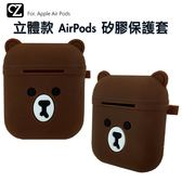 AirPods 棕熊 3D立體矽膠保護套 含掛勾 防塵套 防摔套 藍芽耳機盒保護套 apple藍牙盒保護套