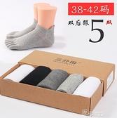五趾襪 全棉 吸汗運動 男 短筒 雙後跟 5指襪 禮盒裝  【全館免運】