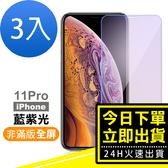 [24hr台灣現貨] iPhone 11 Pro 藍紫光 9H鋼化玻璃膜 手機 螢幕 保護貼 完美服貼-超值3入組