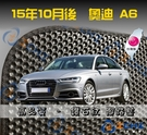 【鑽石紋】16年後 奧迪 A6 四門 腳踏墊 / 台灣製造 工廠直營 / Audi a6海馬腳踏墊 a6腳踏墊 a6踏墊