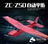 遙控飛機-滑翔機固定翼泡沫遙控飛機航模型充電小玩具男孩戶外防撞